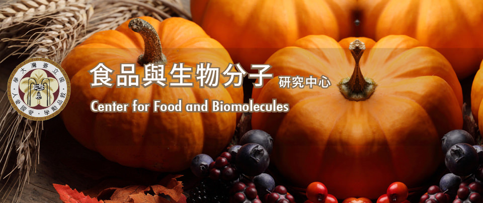 食品與生物分子研究中心 National Taiwan University. Center for Food and Biomolecules